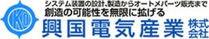 興国電気産業株式会社